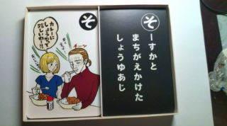 カルタ<そ>.jpg