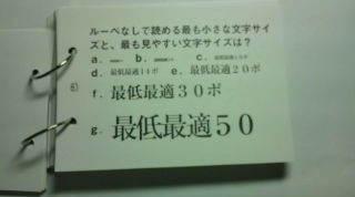 文字のフォントサンプル.jpg