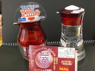 醤油砂嘴(全体).JPG